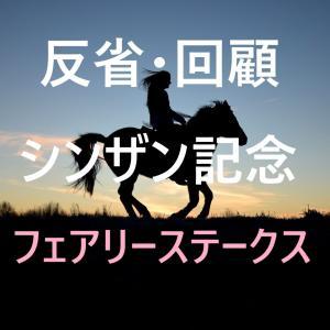 シンザン記念・フェアリーステークス 回顧・反省