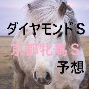 第70回 ダイヤモンドステークス(GⅢ)第55回 京都牝馬ステークス(GⅢ) 追切評価・独自指数・予想