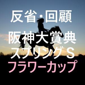 第68回阪神大賞典(GⅡ)第69回スプリングステークス(GⅡ)第34回フラワーカップ(GⅢ)反省・回顧