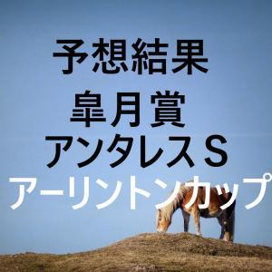 第80回 皐月賞(GⅠ)第25回 アンタレスステークス(GⅢ)第29回 アーリントンカップ(GⅢ)予想結果・回顧・反省