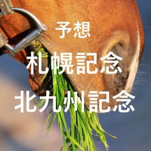 第56回札幌記念(GⅡ)第55回北九州記念(GⅢ)追切評価・独自指数・予想