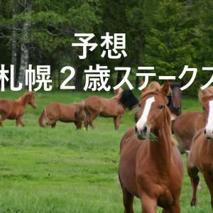 第55回札幌2歳ステークス(GⅢ)追切評価・独自指数・予想