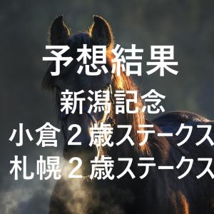 第56回新潟記念(GⅢ)第40回小倉2歳ステークス(GⅢ)第55回札幌2歳ステークス(GⅢ)予想結果・回顧・反省