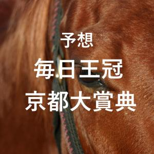 第71回毎日王冠(GⅡ)第55回京都大賞典(GⅡ)追切評価・独自指数・予想