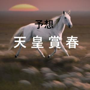 第163回天皇賞春(GⅠ)追切評価・独自指数・予想