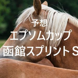 第38回エプソムカップ(GⅢ)第28回函館スプリントステークス(GⅢ)追切評価・独自指数・予想