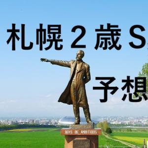 第54回札幌2歳ステークス 予想