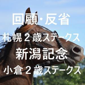 札幌2歳ステークス・新潟記念・小倉2歳ステークス 回顧・反省