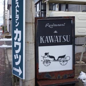 青森市 レストランカワツ Restaurant KAWATSU