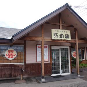 弘前市 豚珍館