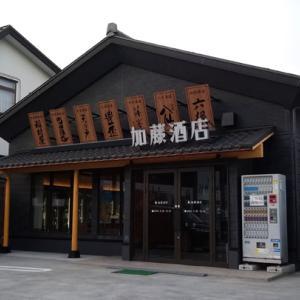 弘前市 加藤酒店