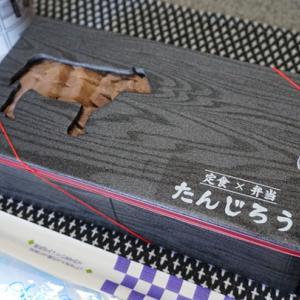 弘前市 牛タン定食と弁当 たんじろう