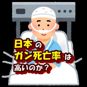 日本のガン死亡率は高いのか?