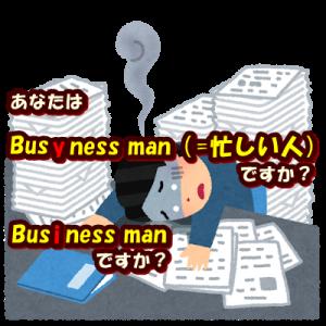 あなたはビジネスマン(busyness man)ですか?