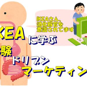 IKEAに学ぶ体験ドリブンマーケティング