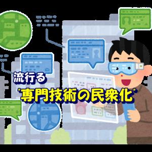 """流行る""""専門技術の民衆化"""""""