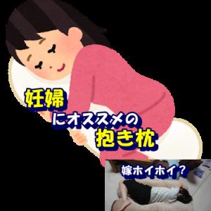 妊婦にオススメの抱き枕