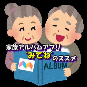 """家族アルバムアプリ""""みてね""""のススメ"""