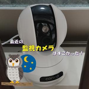 最近の監視カメラはすごかった!