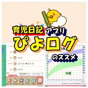 育児日記アプリ「ぴよログ」のススメ