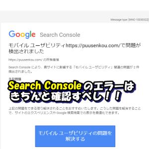 Search Consoleで「モバイル ユーザビリティ」の問題「コンテンツの幅が画面の幅を超えています」が出たので確認してみた