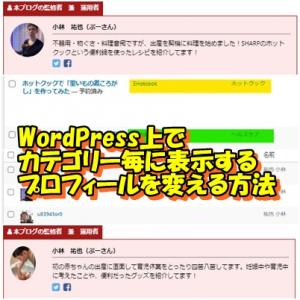 WordPress上でカテゴリー毎に表示するプロフィールを変える方法