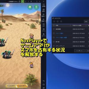 NoxPlayerでゲームアプリがスマホを占有する状況を解放する