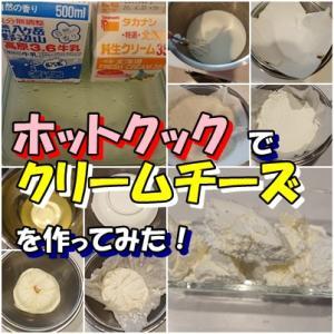 ホットクックで「クリームチーズ」を作ってみた