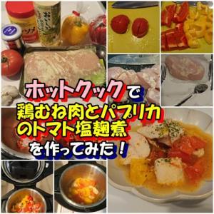 ホットクックで「鶏むね肉とパプリカのトマト塩麹煮」を作ってみた