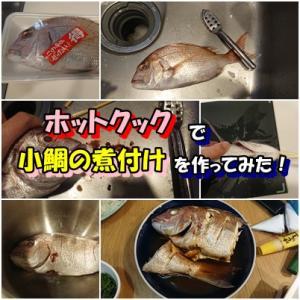ホットクックで「小鯛の煮付け」を作ってみた