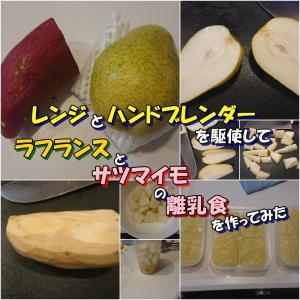レンジとハンドブレンダーを駆使してラフランスとサツマイモの離乳食を作ってみた