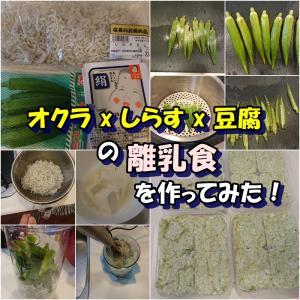 オクラxしらすx豆腐の離乳食を作ってみた