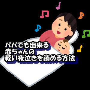 パパでも出来る赤ちゃんの軽い夜泣きを鎮める方法