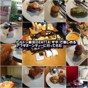 ヒルトン東京のZATTA(ザタ)で楽しめるアフタヌーンティーに行ってきた
