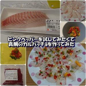 ピンクペッパーを試してみたくて真鯛のカルパッチョを作ってみた