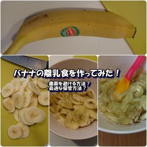 農薬を避けてバナナの離乳食を作ってみた