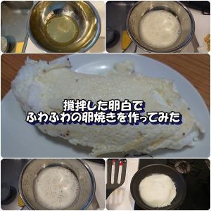 撹拌した卵白でふわふわの卵焼きを作ってみた