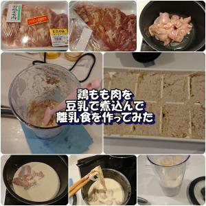 鶏もも肉を豆乳で煮込んで離乳食を作ってみた