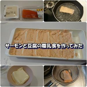 サーモンと豆腐の離乳食を作ってみた