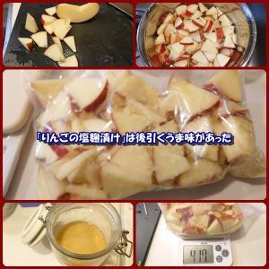 「りんごの塩麹漬け」は後引くうま味があった