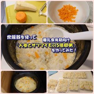 炊飯器を使って、離乳食後期向け「人参とサツマイモの5倍卵粥」を作ってみた!