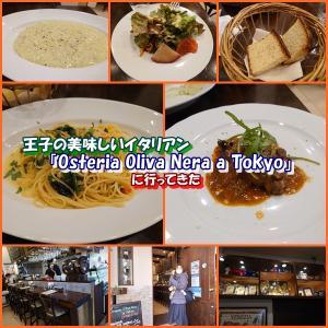 王子の美味しいイタリアン「Osteria Oliva Nera a Tokyo」に行ってきた
