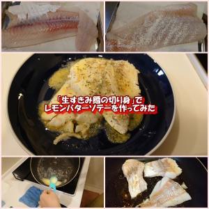 生すきみ鱈の切り身でレモンバターソテーを作ってみた