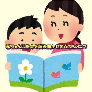 赤ちゃんに絵本を読み聞かせするときのコツ