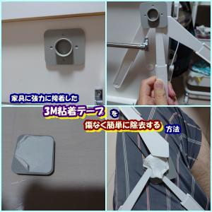 家具に強力に接着した3M粘着テープを傷なく簡単に除去する方法