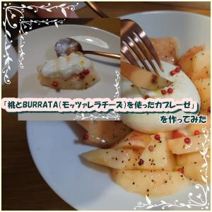 「桃とBURRATA(モッツァレラチーズ)を使ったカプレーゼ」を作ってみた