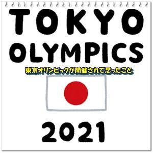東京オリンピックが開催されて思ったこと
