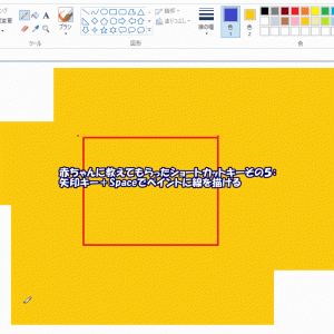 赤ちゃんに教えてもらったショートカットキーその5:矢印キー+Spaceでペイントに線を描ける