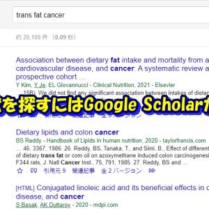 参考文献を探すにはGoogle Scholarが便利