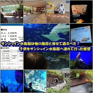 サンシャイン水族館は他の施設と併せて遊ぶべき?子供をサンシャイン水族館へ連れて行った感想